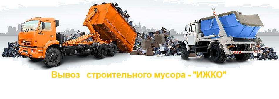 Вывоз строительного мусора, стоимость услуги
